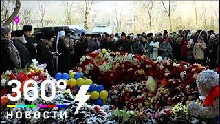 Магнитогорск. Девять дней после трагедии