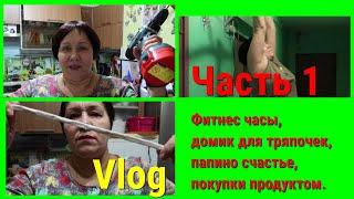 Vlog/Фитнес часы, домик для тряпочек,папино счастье,покупки продуктом. (Часть 1)