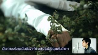 (Thai Version) 2AM - Even If I Die, I Can