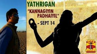 Yathrigan -
