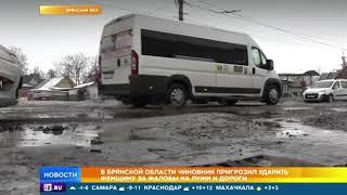 В Брянской области проверят действия чиновника, обещавшего