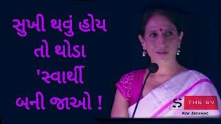સુખી થવું હોય તો થોડા સ્વાર્થી બની જાવ | kajal oza vaidya | new speech