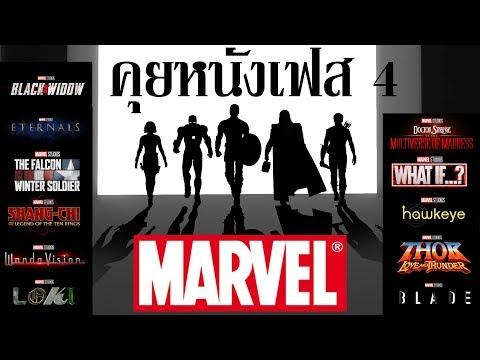 คุย…หนังเฟส 4 เรื่องต่อๆไปของ Marvel ชุดแรก !!!