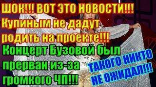 Дом 2 Новости 9 Июля 2019 (9.07.2019)