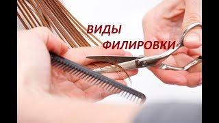 как сделать филировку волос самостоятельно