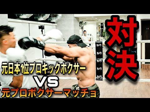 元プロボクサーマッチョならプロキックボクサー元日本1位と張り合える ...