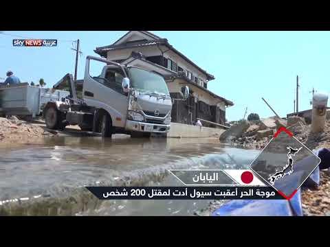 بعد السيول التي قتلت المئات.. اليابان تواجه موجة حر تحصد المزيد من الأرواح  - نشر قبل 45 دقيقة