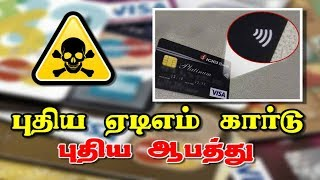 புதிய ஏடிஎம் கார்டு புதிய ஆபத்து   Security flaws in paywave card   Hariharan
