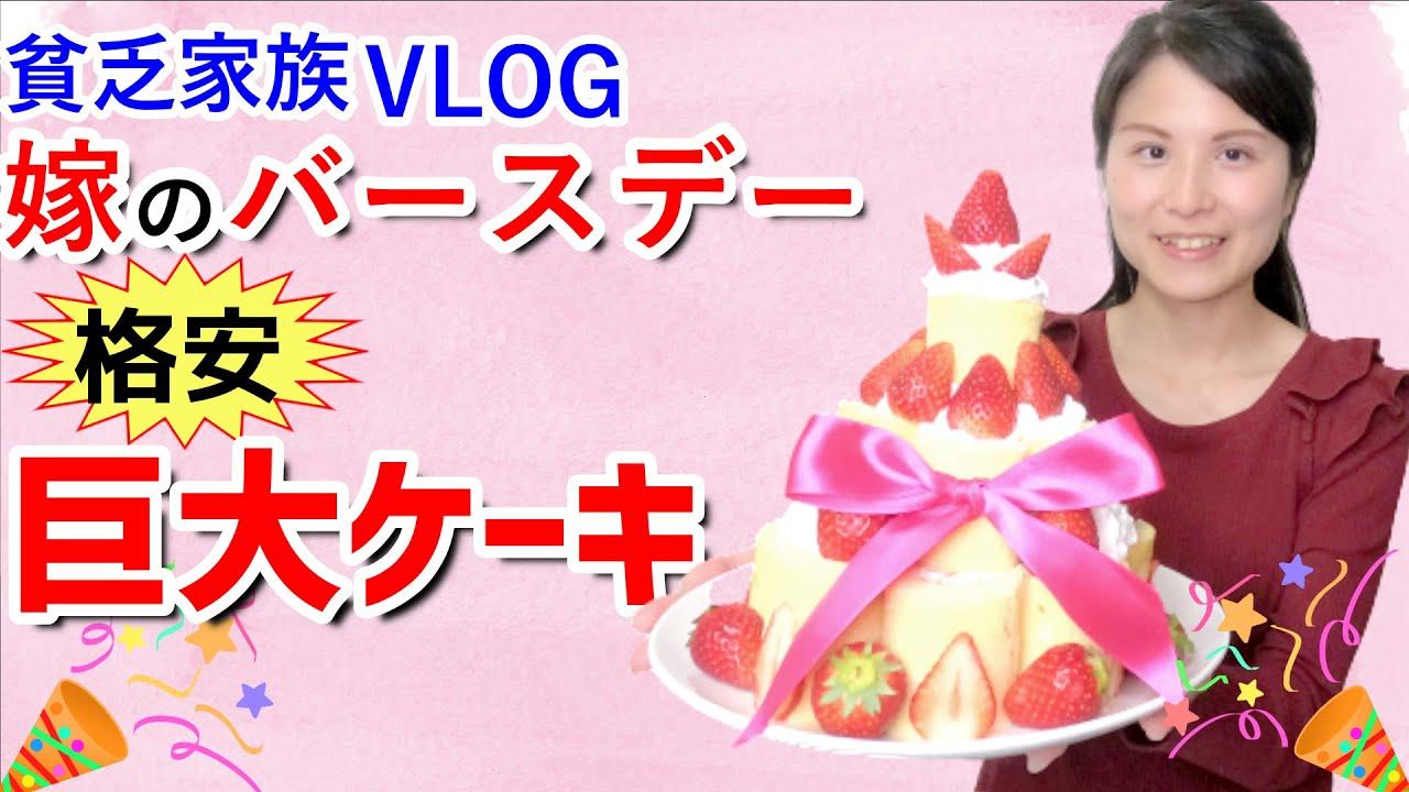 【VLOG】巨大ケーキこのボリュームで〇〇〇円。嫁のバースデーに業務スーパー食材で格安巨大ケーキを作ってお祝いしました