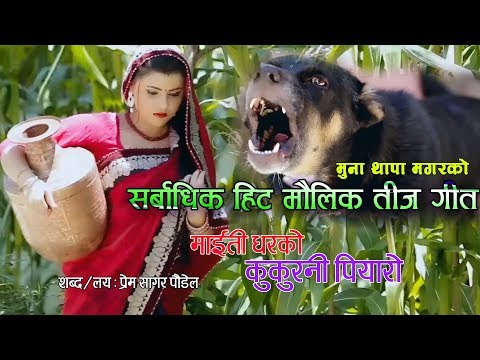 Latest New Super Hit Teej song 2015/2072 || माइती घरको कुकुर नी पीयारो Video By Muna Thapa magar
