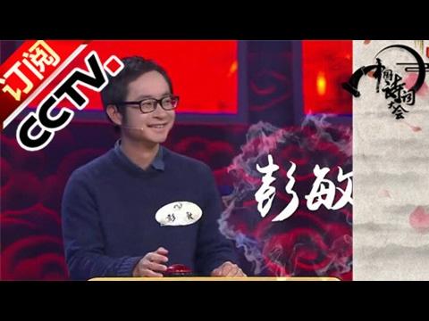 《中国诗词大会  第二季》 20170206 第九场 半决赛彭敏再保擂主之位 总决赛大幕即将拉开| CCTV
