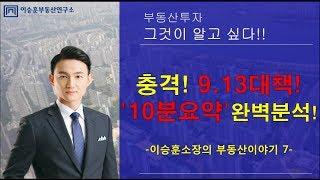 ●이승훈소장의 부동산이야기 - 8. 충격! 9.13 부동산대책! 10분요약  2018.9.14