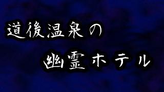 怪談朗読 道後温泉の幽霊ホテル 【怖い話】 チャンネル登録はこちら→htt...