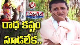 Teenmaar Sadanna Satirical Conversation With Radha Over Domestic workers Day | V6 News బీజేపీ పవర్ ఫైట్...ట్రంప్ బర్త్ డే చేసిన...