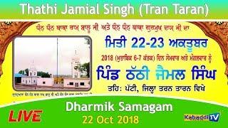 Baixar 🔴 [LIVE] Thathi Jamial Singh (Tran Taran) Dharmik Samagam 22 Oct 2018 - www.Kabaddi.Tv