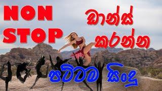 sinhala non stop |sinhala mp3 | sinhala song |srilanka song