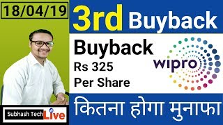 Wipro Buyback Update 2019 | Wipro,Infosys,TCS Growth Rate | Wipro latest News Update.