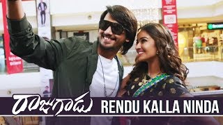 Rajugadu Movie Video Songs | Rendu Kalla Ninda Video Song | Raj Tarun, Amyra Dastur