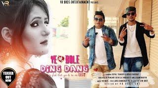 Ye Dil Bole Ding Dong | Official Teaser | Raju Punjabi | Anuj | Anjali | Gopal |  VR BROS ENT