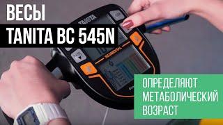 напольные весы анализаторы состава тела Tanita BC-545N