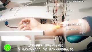 Поликлиника Надежда Махачкала