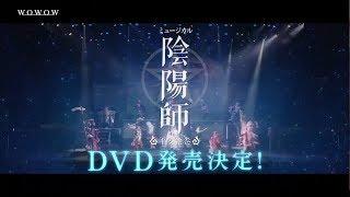 ミュージカル「陰陽師」~平安絵巻~DVD化決定!! 本編に加え、キャ...