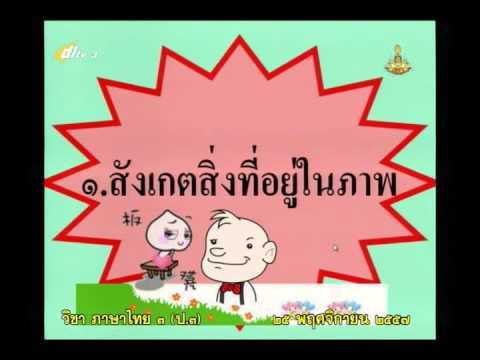 021D+3251157+ท+การเขียนบรรยายภาพ+thaip3+dl57t2