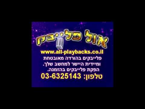 עת רקוד   יעקב שוואקי   בניני האומה   פלייבק   Et Rekod   Yaakov Shwekey   karaoke