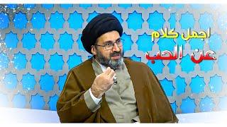 سيد رشيد الحسيني يتكلم عن الحب عند الامام علي(عليه السلام)