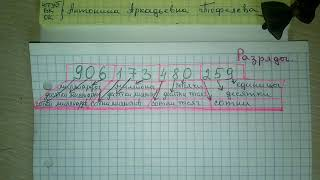 Разряд чисел по математике