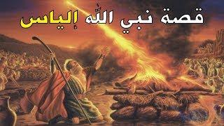 قصة النبي إلياس عليه السلام وإلى من بعث وماذا حدث لقومه .. قصة مؤثرة!