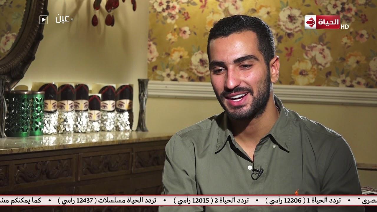عين - لقاء خاص مع الفنان / محمد الشرنوبي