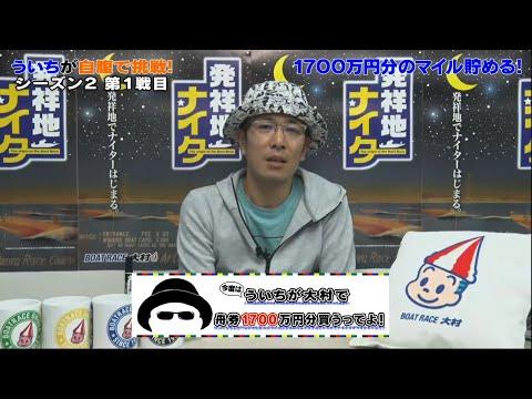 【ボートレース大村×ういち】今度はういちが大村の舟券1700万円分買うってよ! 第1戦