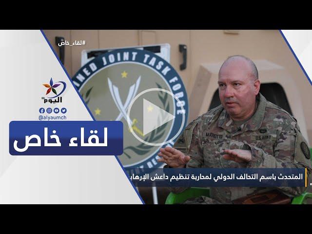 المتحدث باسم التحالف الدولي لمحاربة تنظيم داعش الإرهابي واين ماروتو