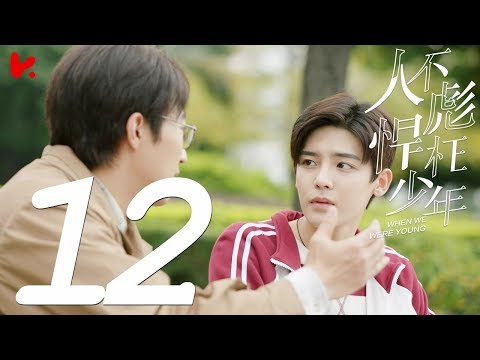 ENG SUB |《人不彪悍枉少年 When We Were Young 2018》EP12——侯明昊、萬鵬、張耀、代露娃
