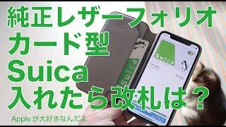 iPhoneX用純正レザーフォリオにカードのSuicaも入れたら改札タッチでどうなる?