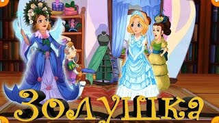 Золушка / Cinderella / Сказки Волшебного Леса