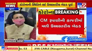 CM વિજય રૂપાણી : હાઇકોર્ટની લાગણીને માન આપી યોગ્ય નિર્ણય લેવાશે | Tv9GujaratiNews