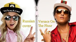 Bruno Mars - Versace On The Floor на русском. Russian Cover от препода английского.