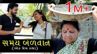 સમય બળવાન એક પ્રેમ કથા    Samay Balvan    Gujarati Short Film    Gujarati Love Story