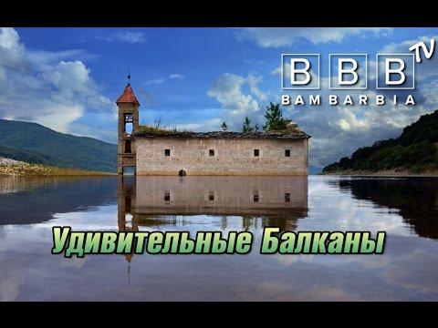 Адриатика – это не только море! Экскурсионные туры в балканские страны. ТК Центр