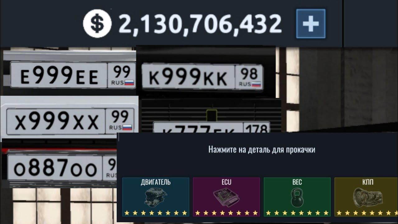 много денег в игру rcd