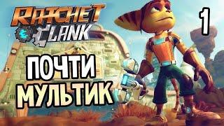 Ratchet & Clank PS4 Прохождение На Русском #1 — ПОЧТИ МУЛЬТИК