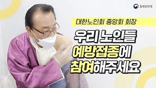 """대한노인회 중앙회 회장 """"우리 노인들 예방접종…"""