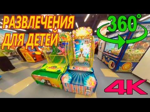 360 видео Детский развлекательный центр | Panoramic video for kids in 360 degree video
