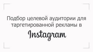 видео Целевая аудитория Facebook в России