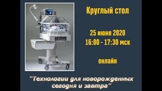 """Круглый стол """"Технологии для новорожденных сегодня и завтра"""""""