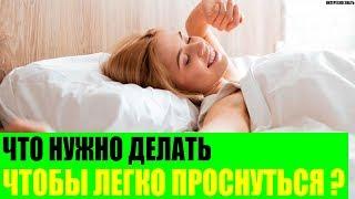 Что нужно делать чтобы легко проснуться?