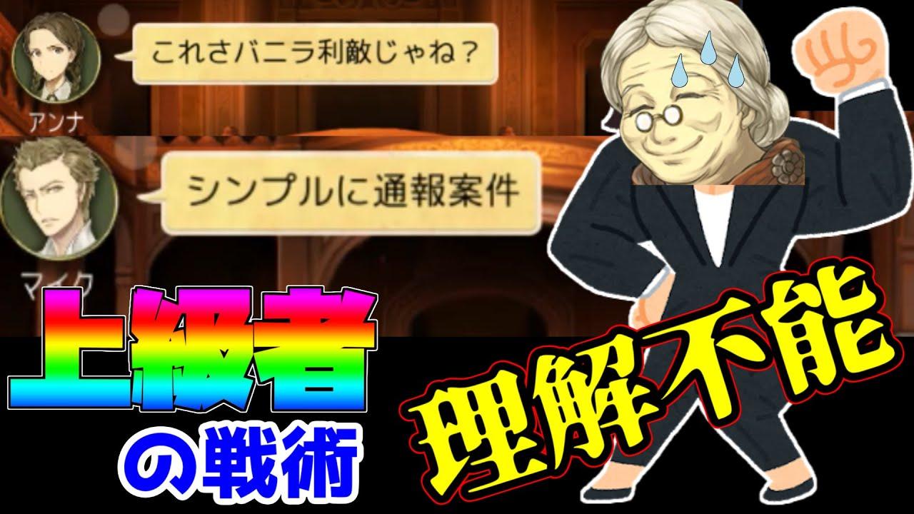 【人狼ジャッジメント】上級者バニラの神プレイに村がついていけず批判の嵐に!?