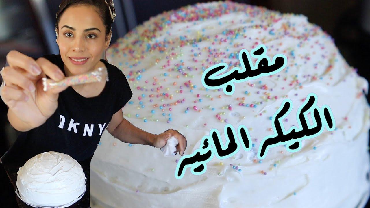 مقلب الكيكه المائيه + دميتري عصب عليه 🙆🏻♀️| CAKE PRANK ON DADDY